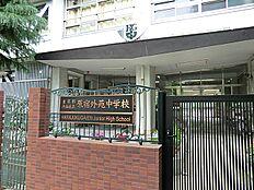 原宿外苑中学校(約350m約5分)