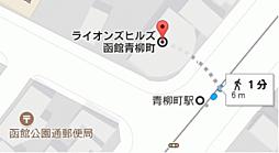 函館市青柳町