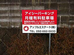 和白駅 0.6万円