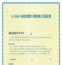 防蟻保証書シロアリ点検・防除工事を実施予定です。5年間の保証付き(施工日から。施工会社による保証)。さらに計2回の無料点検もあります。
