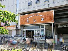 エネルギースーパーたじま新柴又店