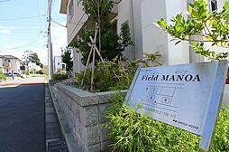 Field MANOA A[2階]の外観