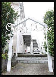 チェリーハウス小和田[2階]の外観