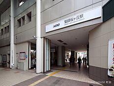 京王電鉄京王線「聖蹟桜ヶ丘」駅 距離1600m