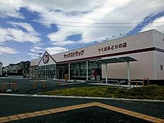 ヤックスドラッグつくばみどりの店(449m)