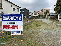 【敷金礼金0円!】齋藤月極駐車場