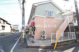 岡山県岡山市中区浜2丁目の賃貸アパートの外観