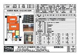朝日板橋駅前マンション[10階]の間取り