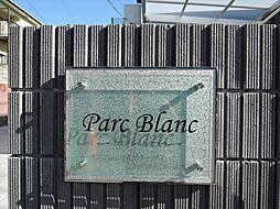 パークブランたまプラーザ[3階]の外観