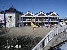 駒沢女子短期大学 付属幼稚園まで450m
