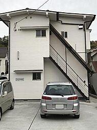 広島県呉市畝原町の賃貸アパートの外観