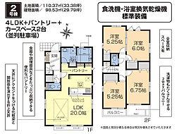 瀬戸口駅 2,650万円