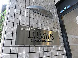 LUMIUS南熊本