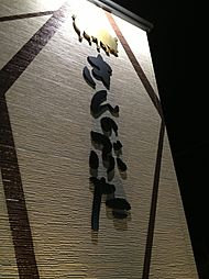 ハイレジデンス西明石[8階]の外観