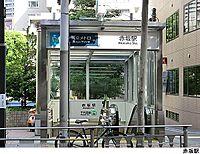 周辺(赤坂駅(現地まで320m))