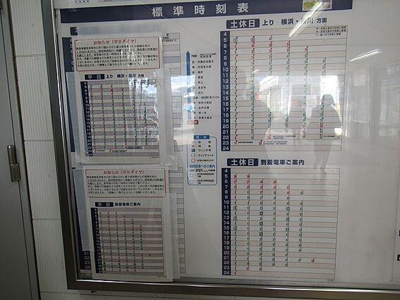 三崎口駅、「時...