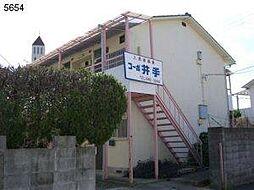 福音寺駅 1.5万円