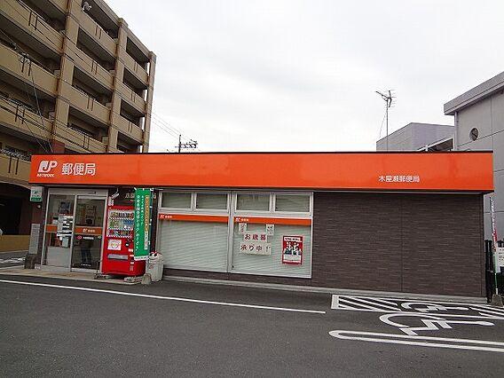木屋瀬郵便局(...
