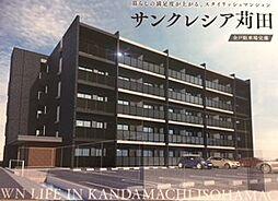サンクレシア苅田[2階]の外観