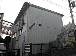 メゾン村松[2階]の外観