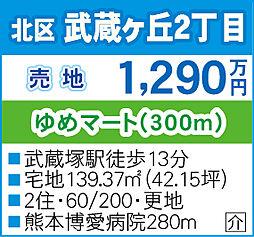 豊肥本線 武蔵塚駅 徒歩10分