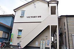 ヴィクトリー光町[101号室]の外観