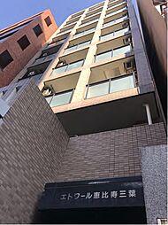 エトワール恵比寿・三葉[401号室]の外観