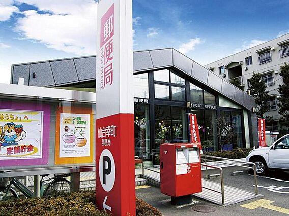 仙台幸町郵便局...