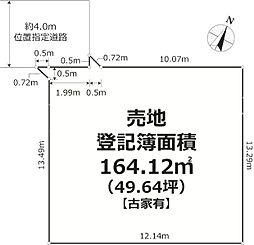 京王線 聖蹟桜ヶ丘駅 バス15分 愛宕東下車 徒歩4分
