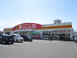 DiREX鳴門店 930m