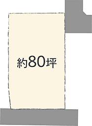 土地(平松駅から徒歩23分、264.73m²、1,850万円)