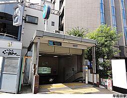 東京メトロ東西線 早稲田駅 徒歩7分