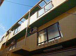 マービーハウス3[3階]の外観