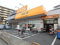 アコレ青井5丁目店:徒歩9分(688m)