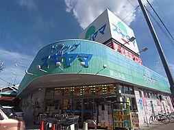 スギヤマ薬品ドラッグスギヤマ新出来店(924m)