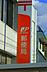 周辺,ワンルーム,面積21.12m2,賃料4.0万円,JR常磐線 柏駅 徒歩5分,つくばエクスプレス 柏の葉キャンパス駅 5.5km,千葉県柏市柏3-3-2