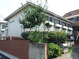 東京都武蔵野市中町3の賃貸アパートの外観