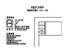 光が丘駅 1.6万円