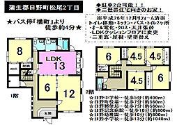 リフォーム済み物件/二世帯住宅にも/蒲生郡日野町松尾 8LDKの間取り