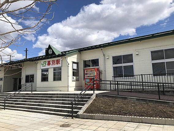 JR幕別駅