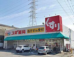 スギ薬局砂美店 560m
