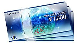 ご来店特典3000円分のVISAギフトカードプレゼント。詳細は店舗スタッフまでお問い合わせください