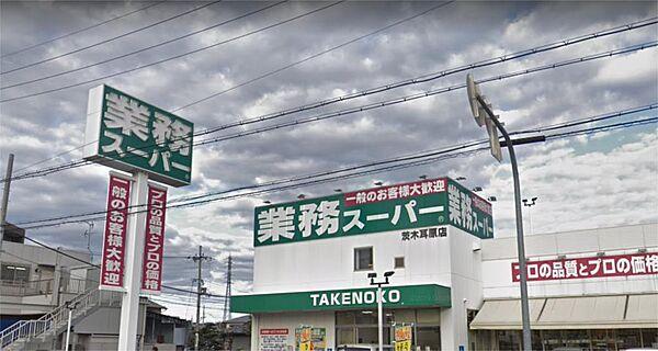 業務スーパー 耳原店(1092m)