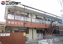 鹿田ハイツ[2階]の外観