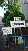 元本郷南公園 210m