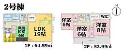 新大平下駅 2,490万円
