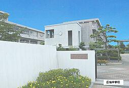 広嶺中学校 1090m