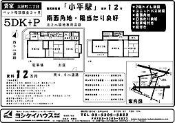 [一戸建] 東京都小平市大沼町2丁目 の賃貸【/】の間取り