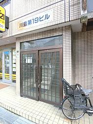 川島第19ビル[4階]の外観