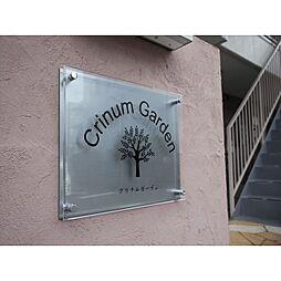 クリナムガーデン[301号室]の外観